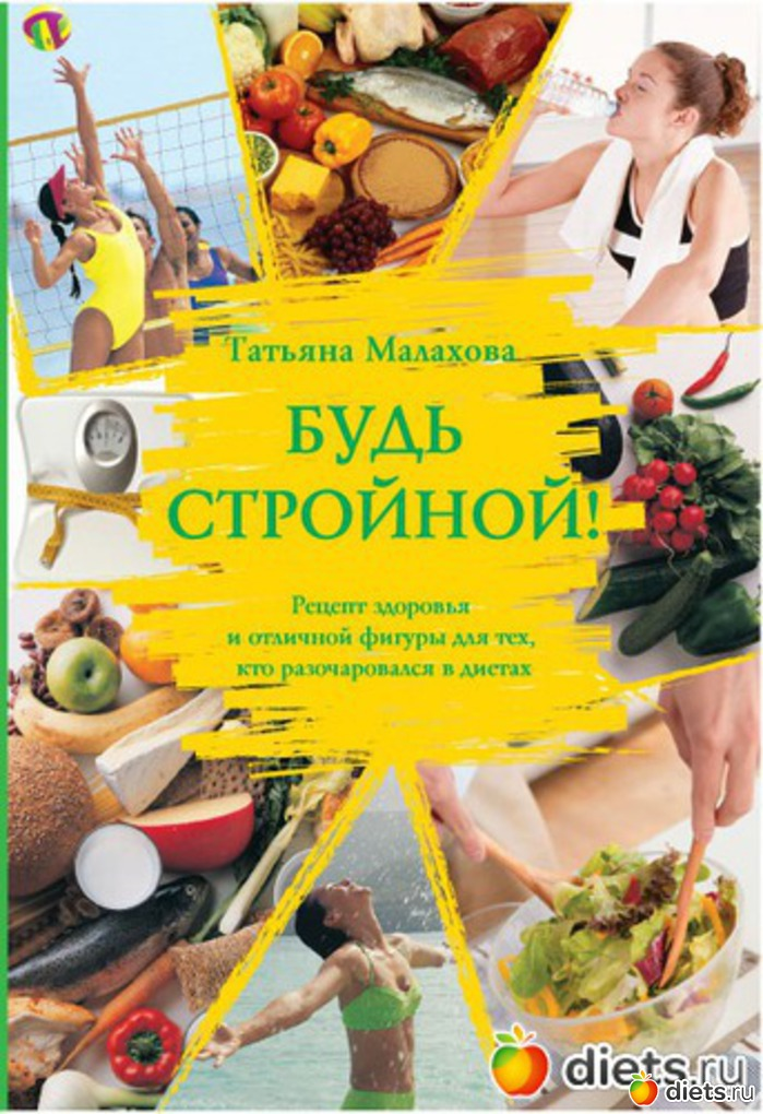 малахов как похудеть