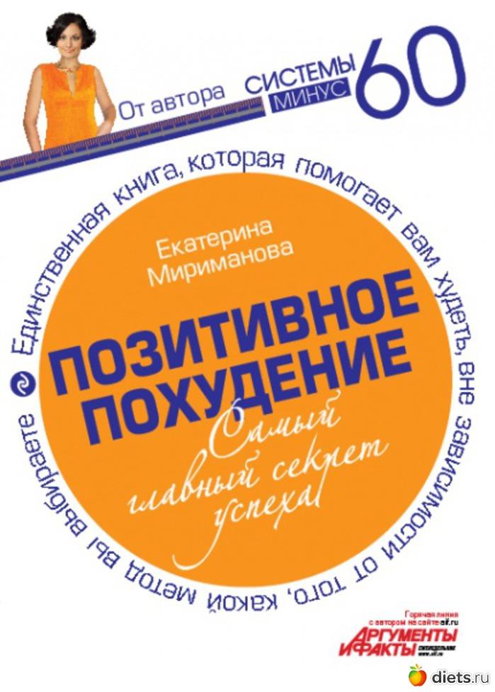 диета-60 екатерины миримановой