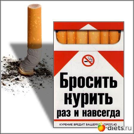 Эффективный способ бросить курить в домашних условиях