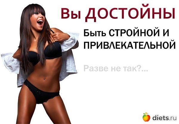 есть чтобы не похудеть:
