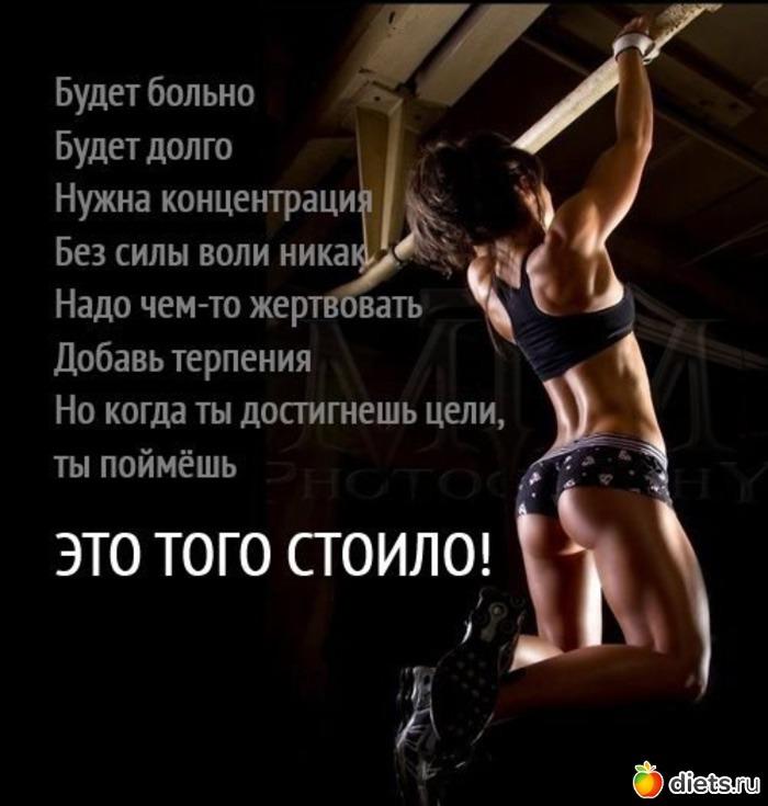 Причины что бы похудеть