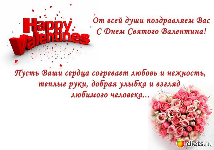 Хорошие поздравления в день валентина