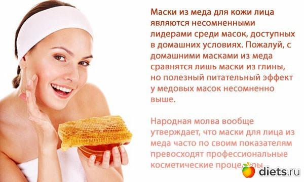 Рецепт медовых масок для лица