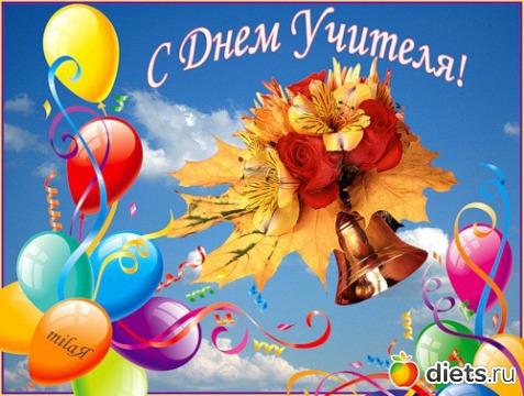 Поздравление с праздником днем учителя