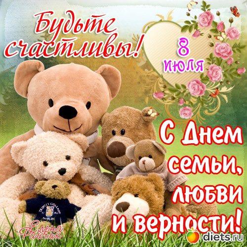 Поздравления в день семьи любви