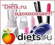 """Итоги конкурса """"Diets.ru  вдохновляет!"""""""